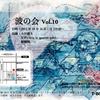 16日(月)から個展🏃初日営業後には「波の会vol.10」を開催します。