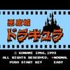 レトローゲーム探検記 悪魔城ドラキュラ その②