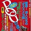 続2歳馬紹介コーナー☆オルフェーヴル&ロードカナロア