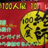 「絵師100人展 10」に参加してきた!:感想レビュー