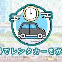 海外でレンタカーを借りるときの注意と英語表現