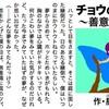 チョウのみた夢〜善意の報酬〜(読み切り童話)