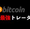 たった一日で8万円のビットコインを118万円に増やした件よりもっとすごい件が存在した!
