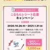 【1/24*1/31】日清フーズこなもんキャンペーン【レシ/web】