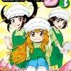 さらばGTO!「行徳魚屋浪漫スーパーバイトJ」最終3巻発売。みんな可愛くて大満足。