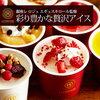 【結婚内祝い・お中元】フランスM.O.F受賞 銀座 冷たいアイスクリームのギフトセット