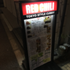 カレー番長への道 ~望郷編~ 第178回「RED CHILI(レッドチリ)」