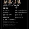 【スマホプチ投稿】アンノウンナイツ戦績→3敗!