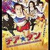 映画「チア☆ダン~女子高生がチアダンスで全米制覇しちゃったホントの話~」の感想,あらすじ