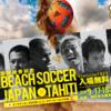 国際親善試合タヒチ戦&第5回アジアビーチゲームズ メンバー