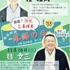 【10月7日・8日】粉浜街道 壱八弐  秋祭り!