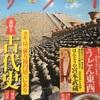 サライ 2015年3月号  大特集「謎解き古代史」