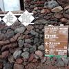 2019 7/30 富士山7合5勺(3090m)砂走館前