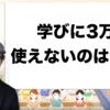 「イケダハヤト(イケハヤ氏)が提供する学び」に3万円以上使う「ヤバくない」人の現状を調べてみた