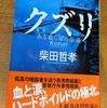 クズリ ある殺し屋の伝説 柴田哲孝 講談社文庫(おススメです)