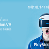 Playstation VRを買う前に何度も見ておきたい動画