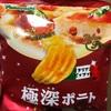 山芳製菓 極深ポテト イタリアンピッツァ味
