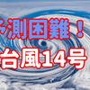 予測困難!?飴台風である台風14号、西日本・東日本に接近!なぜ予測が難しいのか