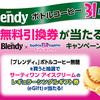 Blendyボトルコーヒー31周年|無料引換券が合計10,000名に当たる
