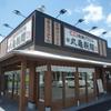 今日のランチは丸亀製麺の冷かけといか天、390円。