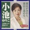 個性出まくり!2016年東京都知事選挙候補者ポスターをまとめてみました!!