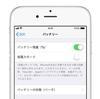iOS11.3 Beta2リリース「バッテリーの状態」機能を追加 詳細も公開