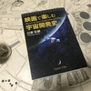 【運営報告】自著『映画で楽しむ宇宙開発史』刊行!