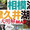 バス釣りポイントを大解説「相模湖・津久井湖 大明解MAP」発売!
