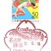 【風景印】名古屋雁道郵便局