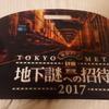 【地下謎への招待状2017】東京中を回ってきた