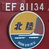 関西〜東京間の出張で安く便利に寝台列車に乗る方法