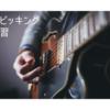 【ギター初心者向け】空ピッキングの重要性。定番ストロークの解説。