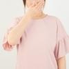 【口臭が気になる方必読】自分の口臭を確かめる方法と対策とは??