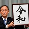 新元号は『令和(れいわ)』に決定。日本人らしく素晴らしい元号と思います。
