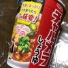 【明星】チャルメラカップ しょうゆ すっきり生姜風味の味変パック