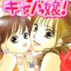 【1~3巻無料 感想・ネタバレ】ママはキャバ嬢