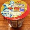 【ロカボ間食シリーズ26】食べ応えあり!糖質6.4gのイチゴヨーグルト♪