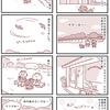 【犬漫画】京都御苑とTHE GRAVYと出町ふたばの豆餅。【ペット可カフェ】