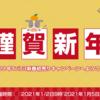 【特価】セール情報:Tribit新春初売りセール開催!!
