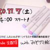 11/7(土)YouTube生配信のお知らせ