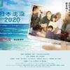 映画「日本沈没」とアニメ「日本沈没2020」
