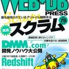 Web+DB Press Vol.78 「実践スクラム」