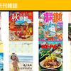 【Kindle雑誌】【2017/09/08発売】 「equal Vol.10」「まっぷる 秋 紅葉の京都 2017」「まっぷる 横浜・鎌倉」「ことりっぷ海外版 ホーチミン」 など