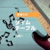 【音楽の日】タイムテーブル発表 19時~