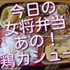 今日の女将弁当は、あの!鶏カシュ―を入れた中華弁当です。
