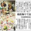 中日新聞(岐阜版)に、筒井騎手と東川騎手が!(愛馬会)