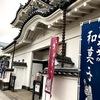 湯河原に新宿から行く途中、乗り換えで降りた小田原を散策してみた