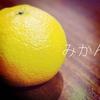 009食目「みかん」