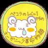 冒険の書:2018年1月7日~ペコラスタンプ作り~