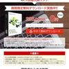 自動売買ツールが無料(0円)でダウンロード出来ます!